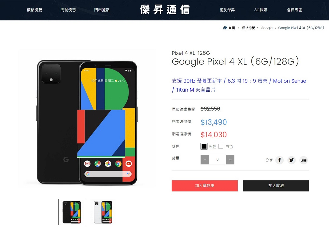 不是標錯價,傑昇通信官網Google 4G旗艦機偷偷打41折系真耶