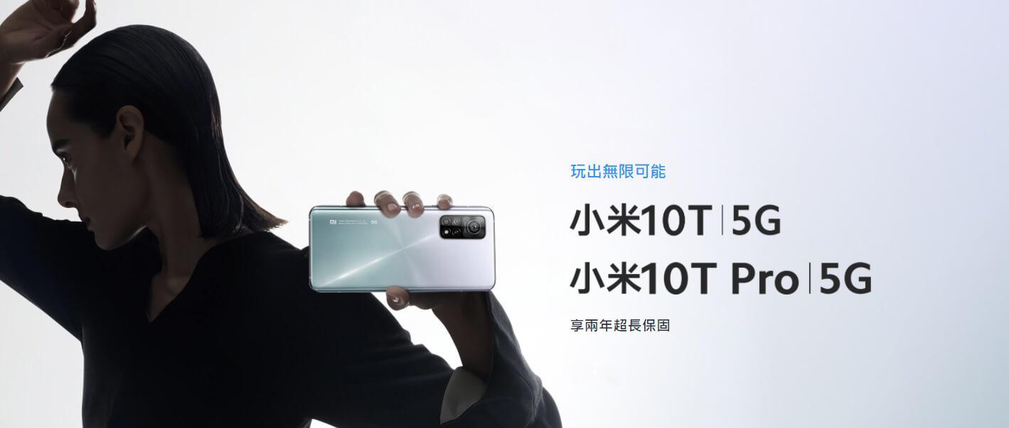 小米 10T Pro