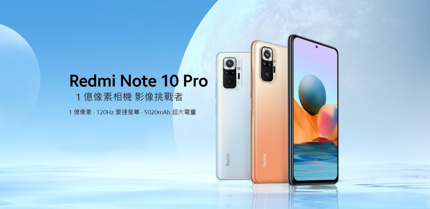 小米 紅米 Note 10 Pro