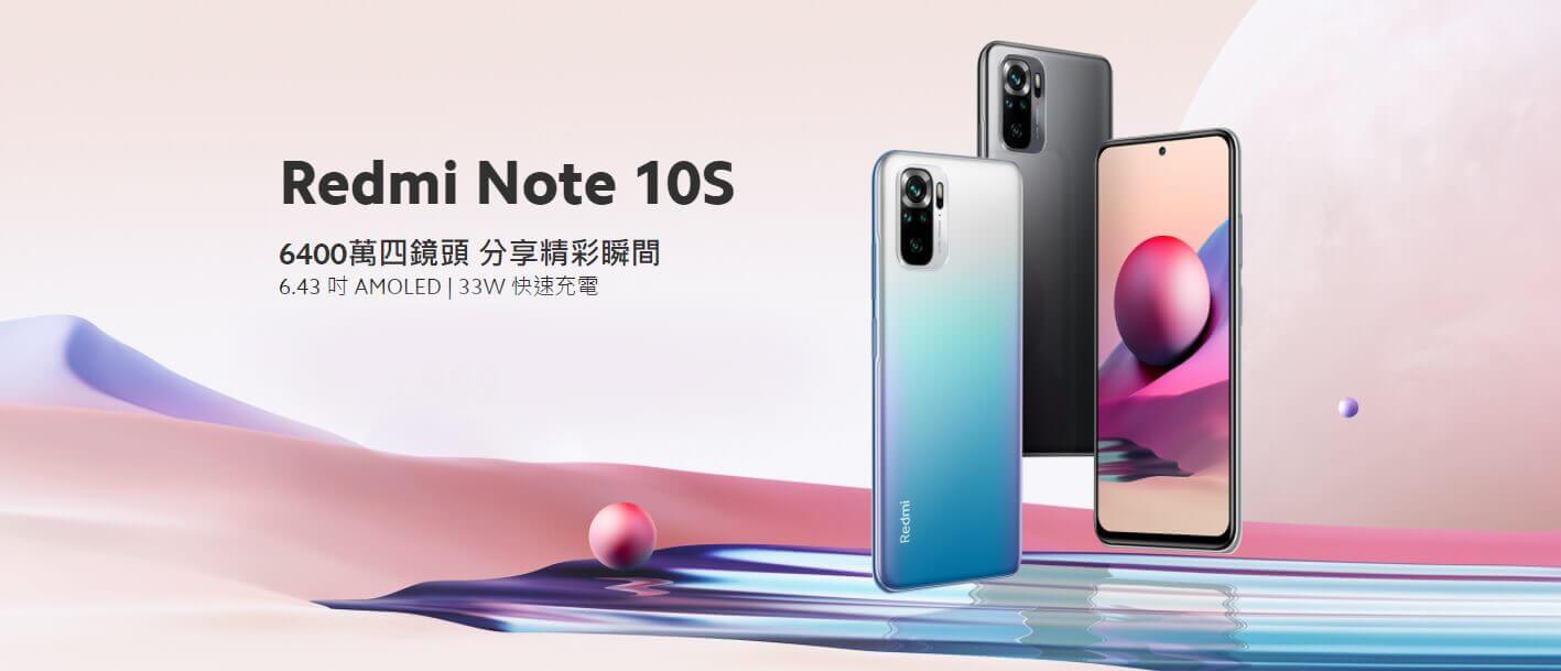 小米 紅米 Note 10S