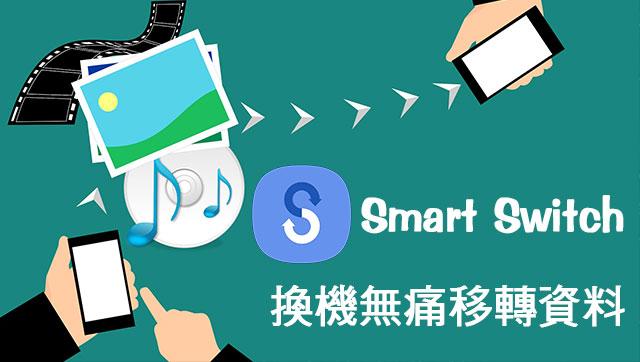 Smart Switch輕鬆傳輸,高枕無憂