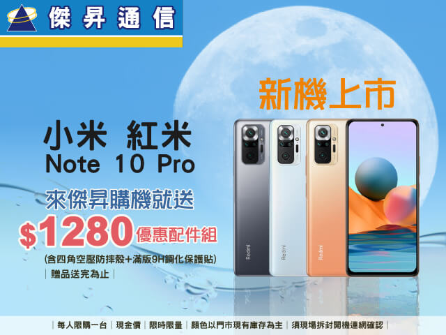 旗艦規格持續下放,紅米Note10 Pro億級畫素四鏡相機免9千,再送1280配件組