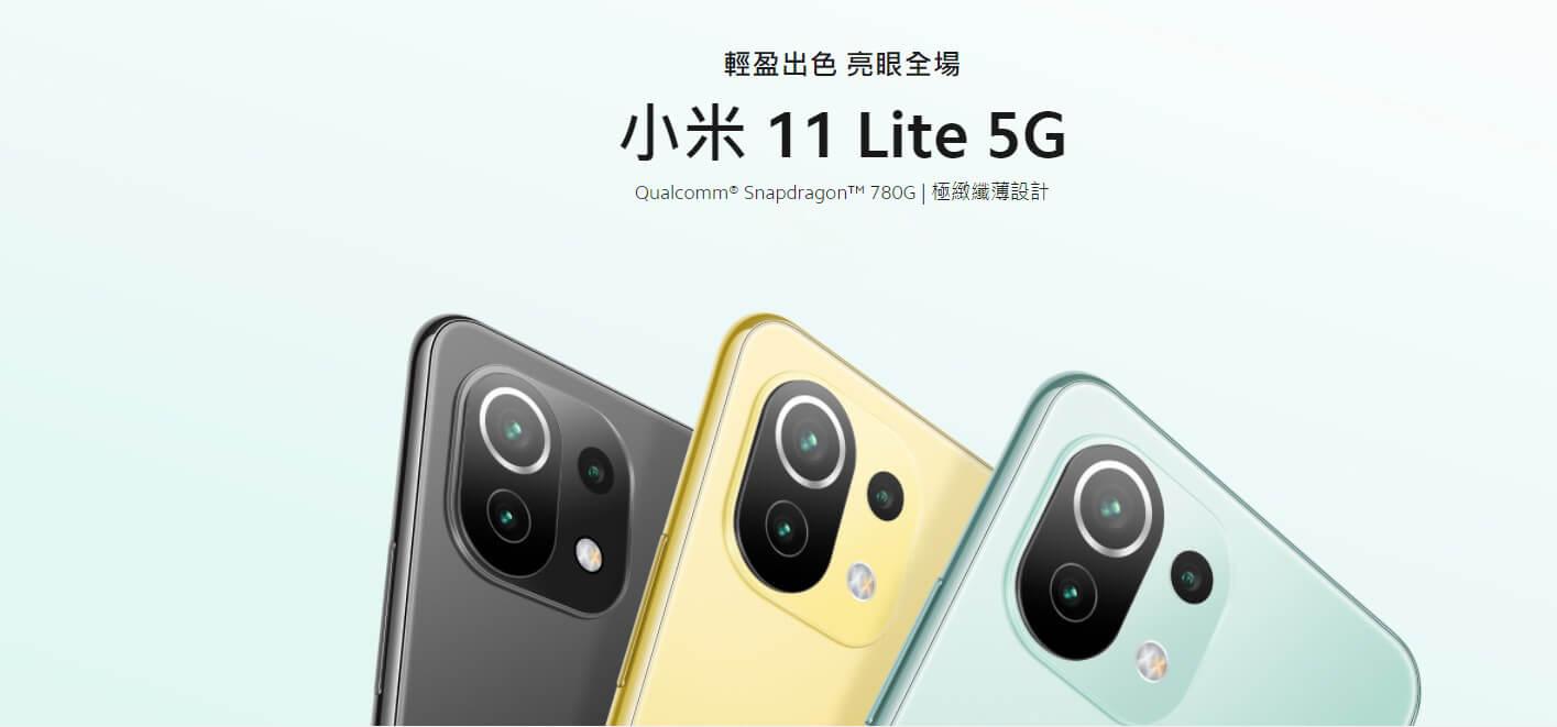 小米 11 Lite 5G