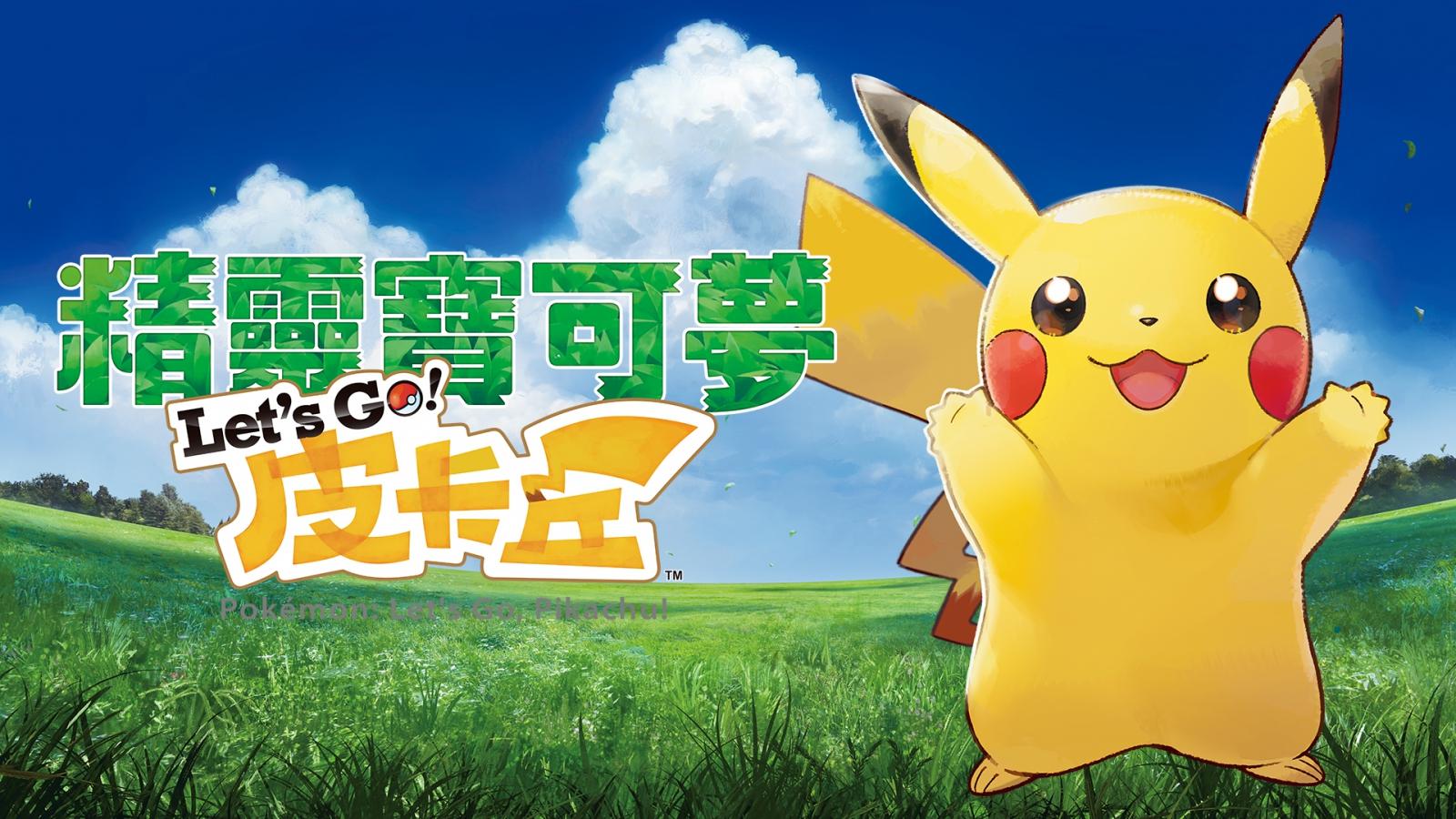 精靈寶可夢 Let's Go! 皮卡丘