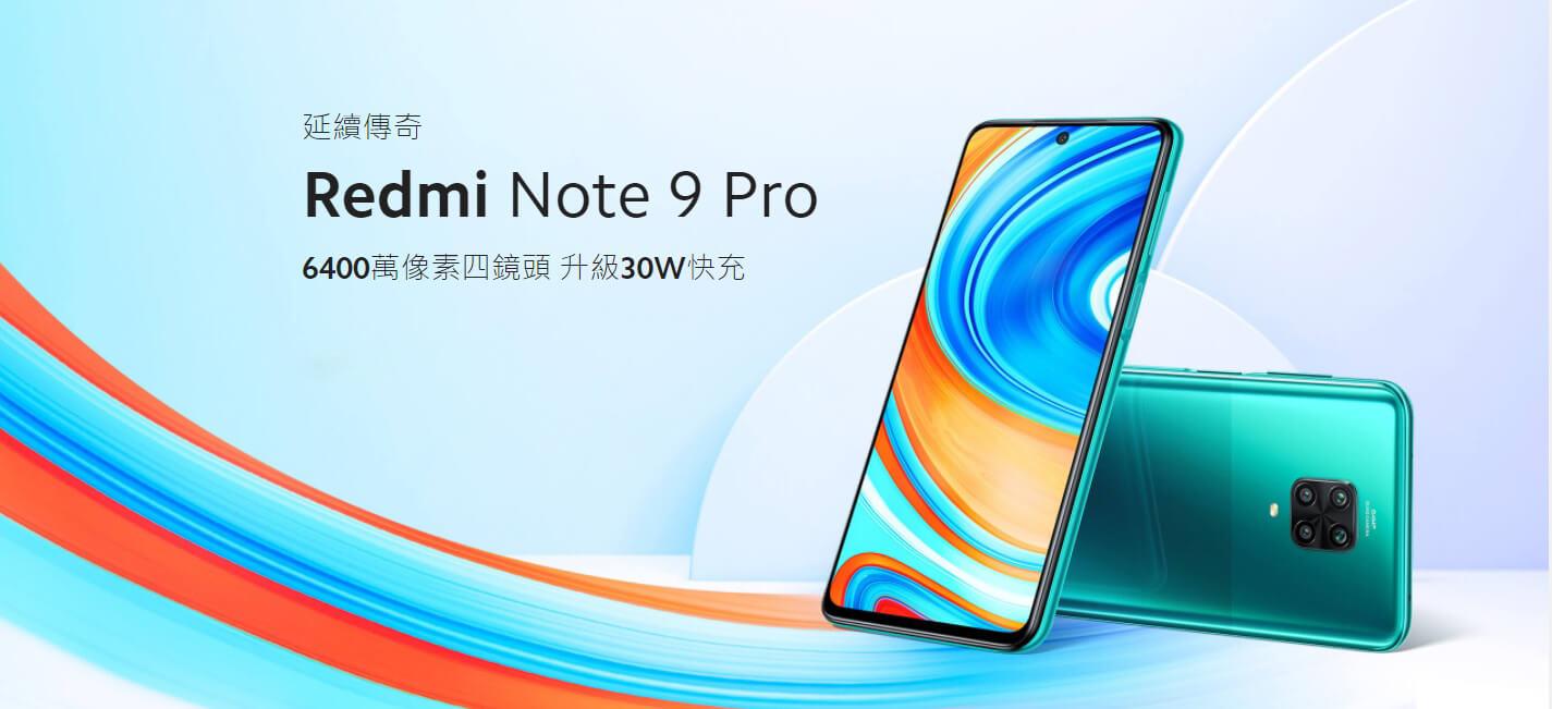 小米 紅米 Note 9 Pro