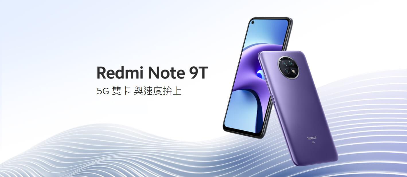 Xiaomi 紅米 Note 9T