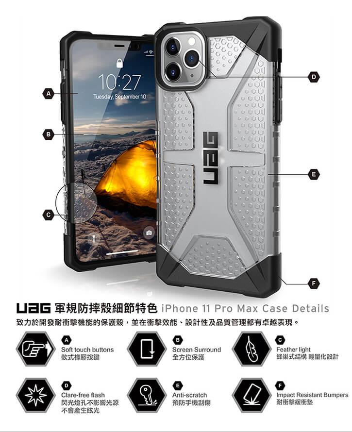 UAG 美國軍規耐衝擊 iPhone 11 Pro