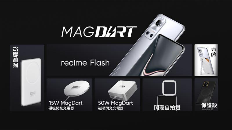 【快訊】磁吸充電當道? realme 也推出磁吸無線充電配件