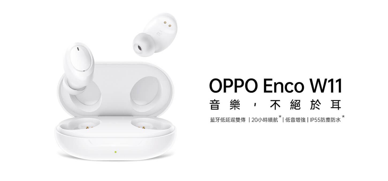 OPPO 藍牙耳機 Enco W11