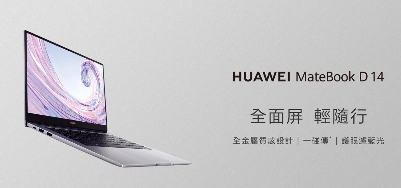 HUAWEI 筆電 MateBook D14