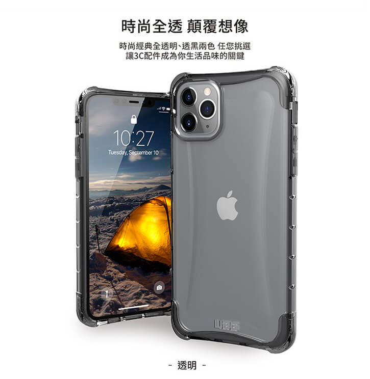 UAG 美國軍規耐衝擊晶透系列 iPhone 11