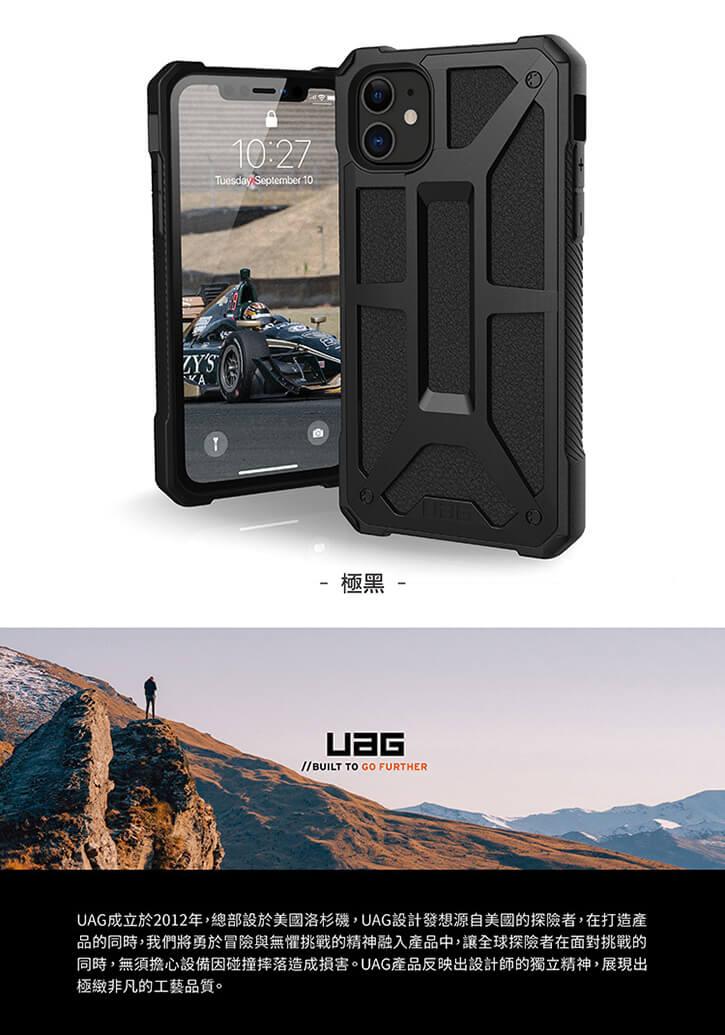 UAG 頂級版美國軍規耐衝擊 iPhone 11 Pro MAX