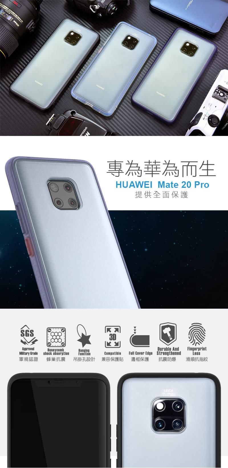 HODA 柔石軍規防摔殼 HUAWEI MATE 20 Pro