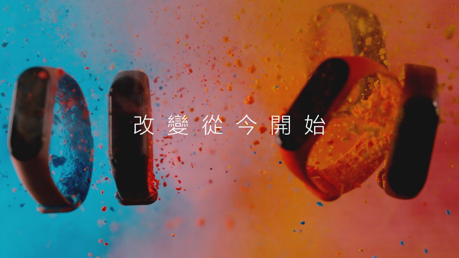 小米手環 4