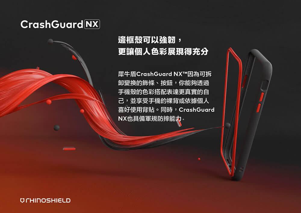 犀牛盾 Mod NX 耐衝擊邊框 iPhone 11 Pro MAX