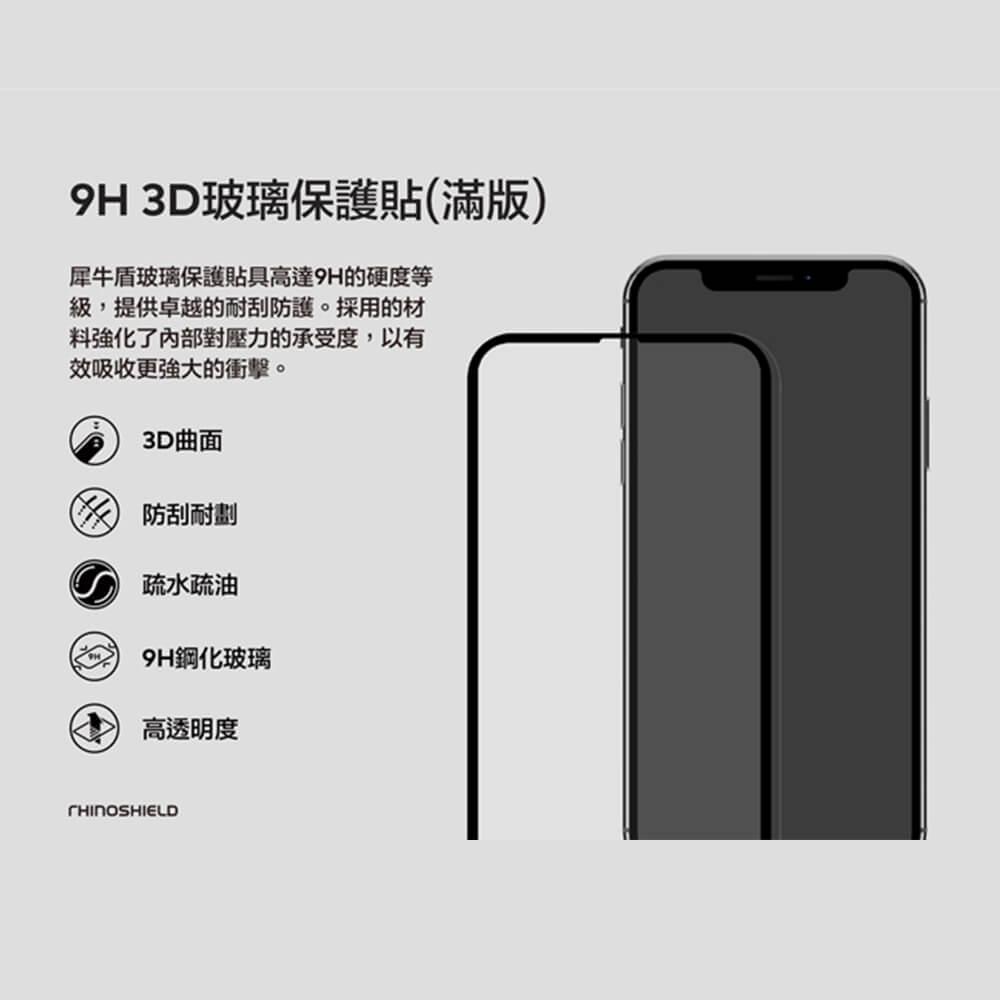 犀牛盾滿版玻璃保貼 黑 iphone 11 Pro 買一送一