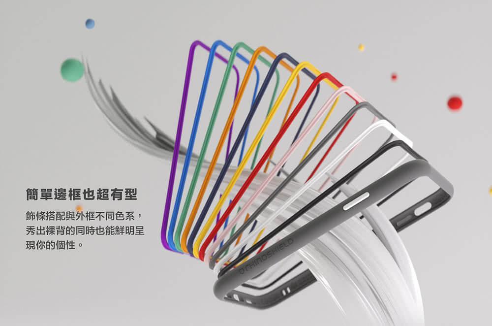 犀牛盾 Mod NX 耐衝擊邊框 iPhone 11