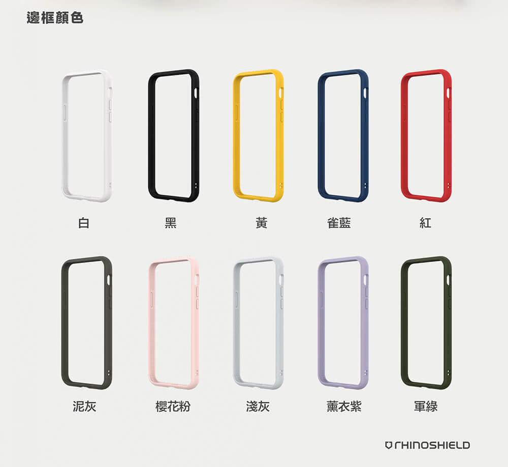 犀牛盾 Mod NX 耐衝擊邊框 iPhone 11 Pro