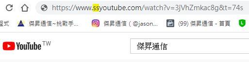 「youtube」前面加上「ss」