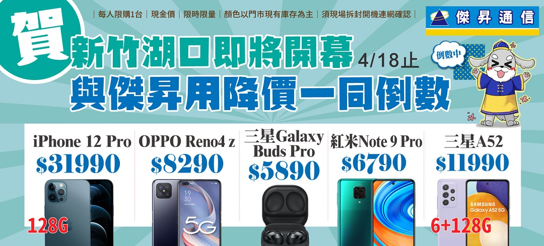 通訊行4天快閃 OPPO 5G手機免萬元、三星A52現折2千