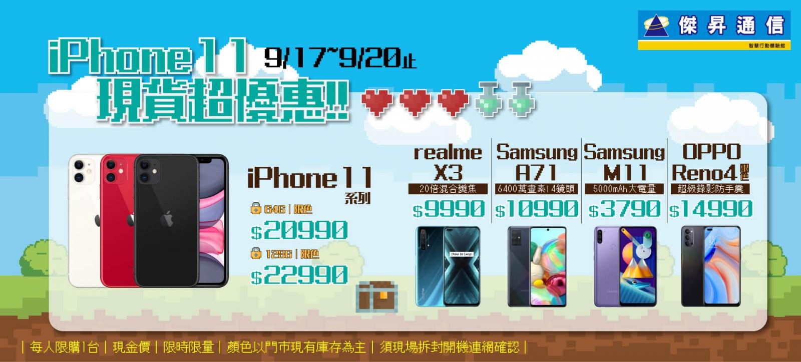 限時下殺最優惠的手機、平板、配件就在傑昇