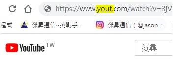 「youtube」刪除「ube」