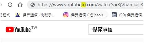 「youtube」後面加上「to」