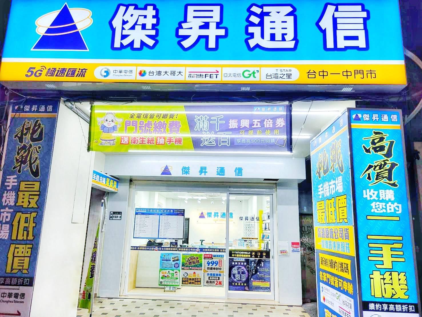 傑昇通信台中一中店慶開幕 iPhone 13 256G現折1千5