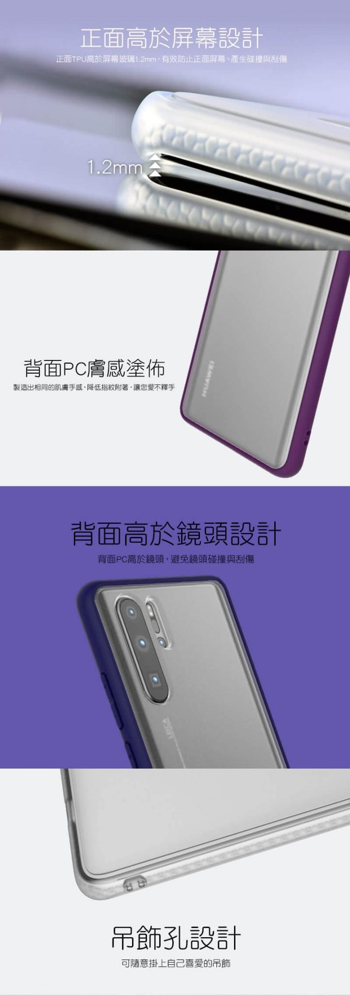 HODA 柔石軍規防摔殼 HUAWEI P30 Pro