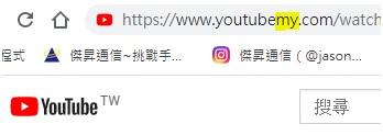 「youtube」後面加上「my」