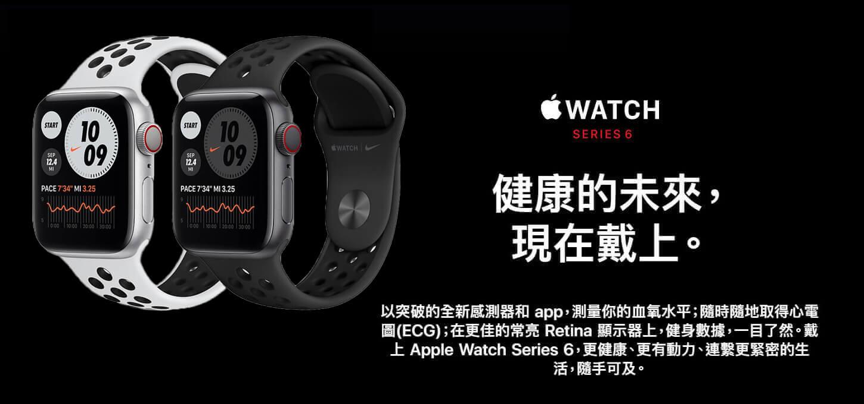 Apple Watch Series 6 Nike+ (44mm) LTE版