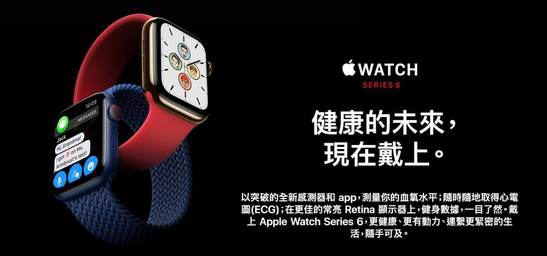 Apple Watch Series 6 (44mm) LTE版