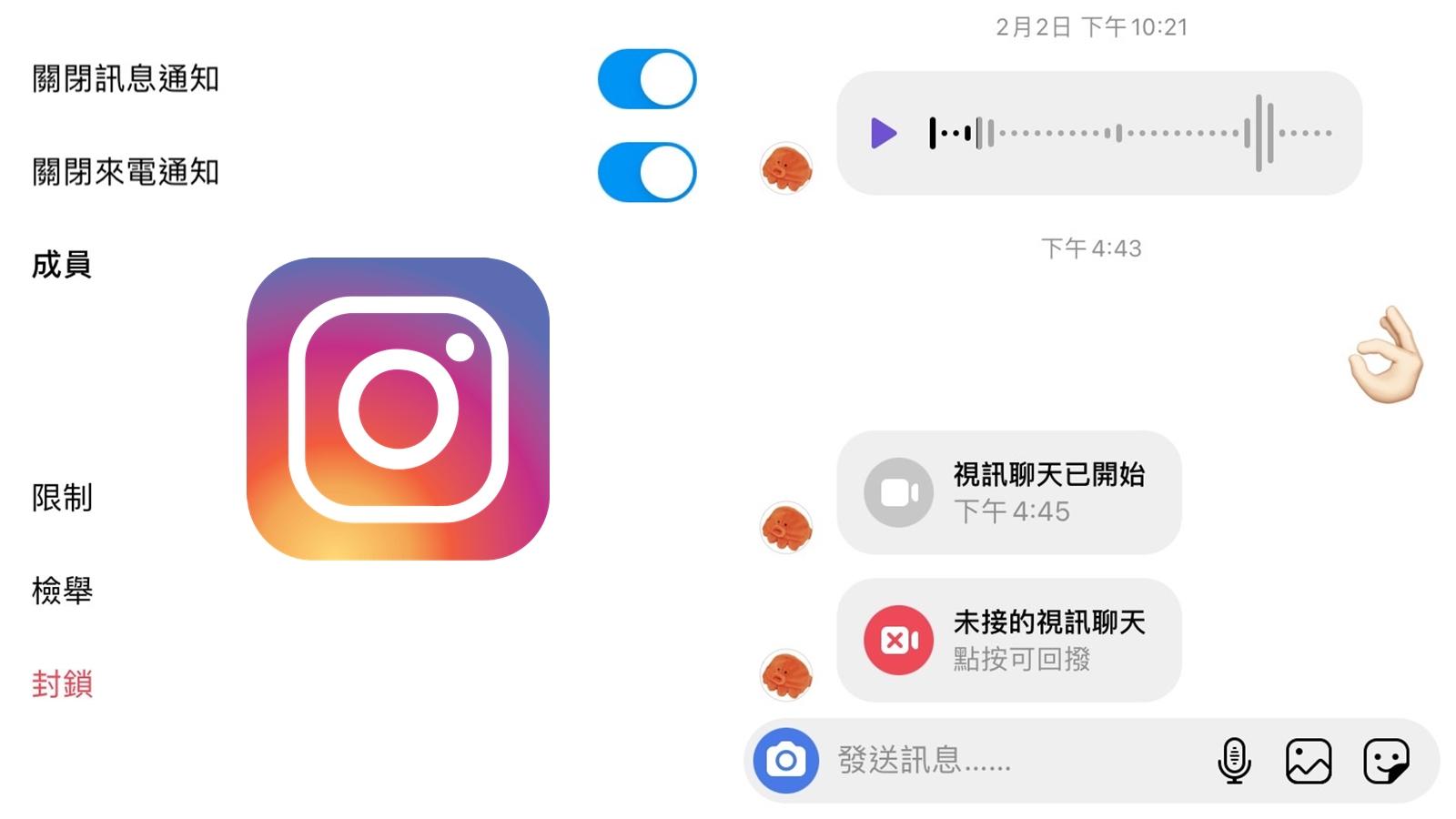 【科技新知】Instagram(IG)如何關閉訊息/視訊來電通知?
