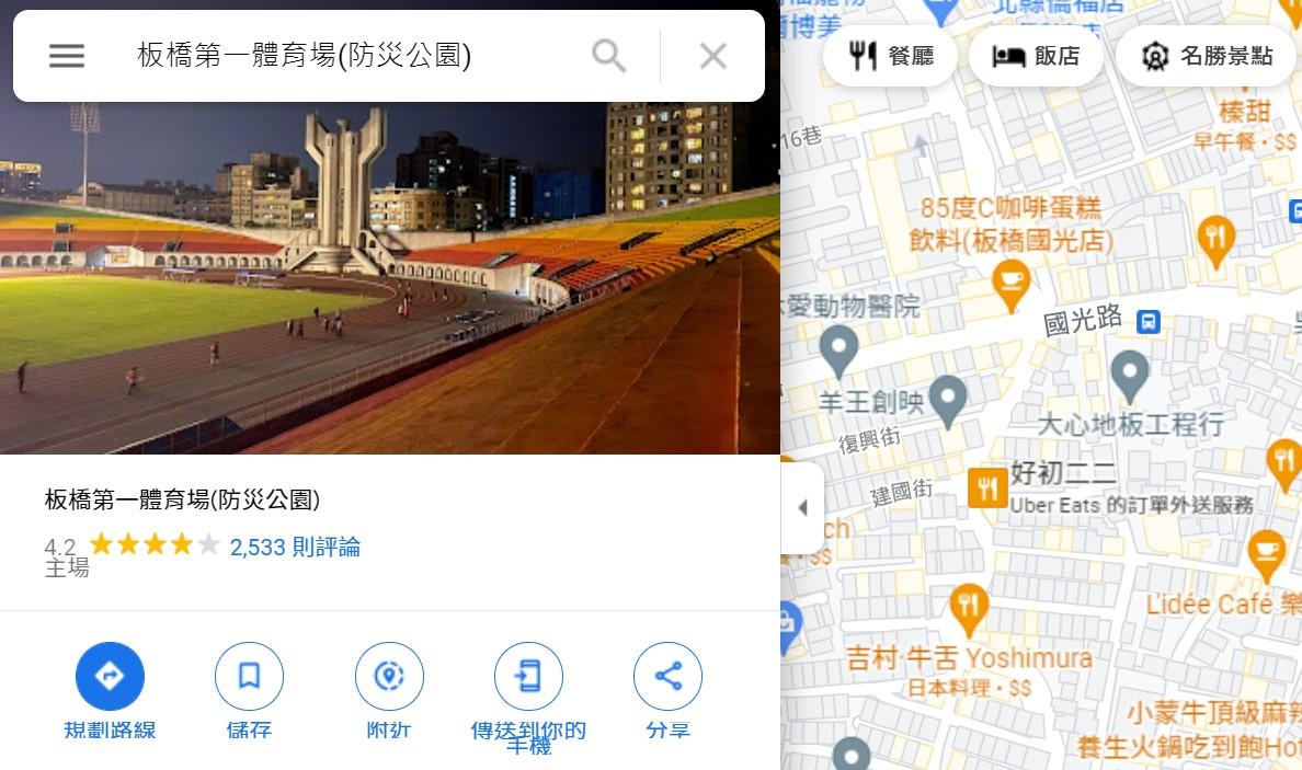 【科技新知】Google地圖街景出現車牌、人臉未模糊 該如何回報問題?