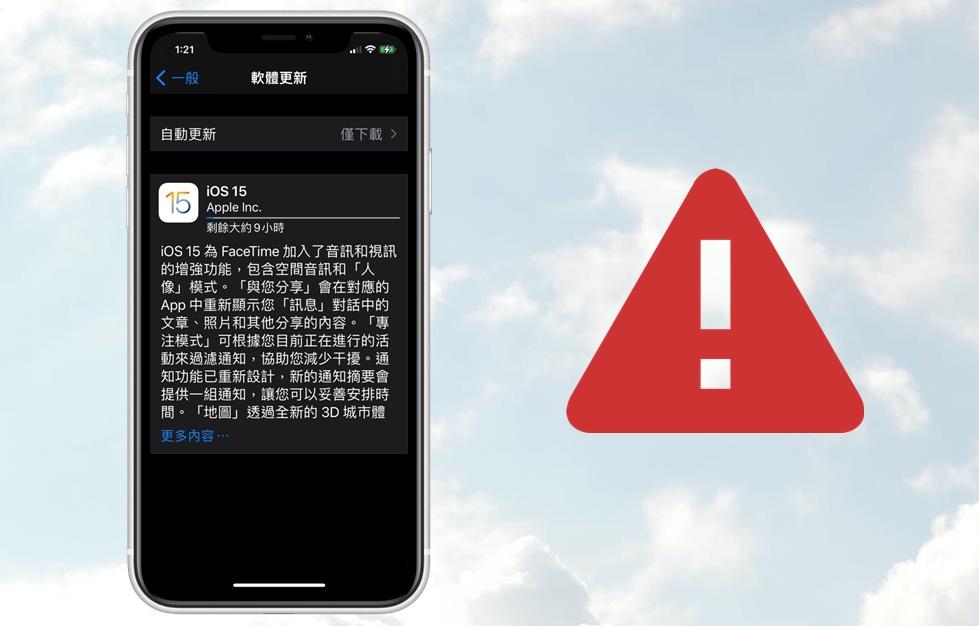 【手機專知】iPhone更新iOS 15狂跳「儲存空間已滿」?教你2方法排除