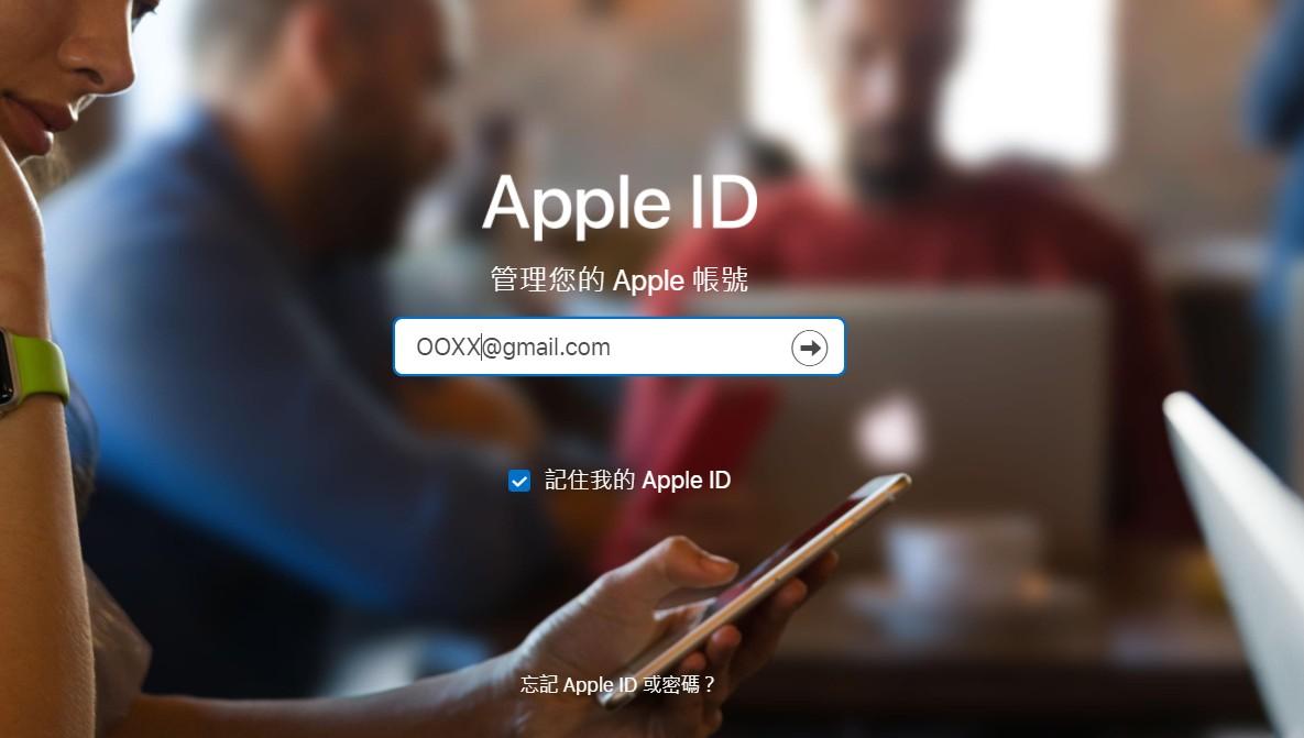 【手機專知】忘記Apple ID 帳號?教你如何重新找回!