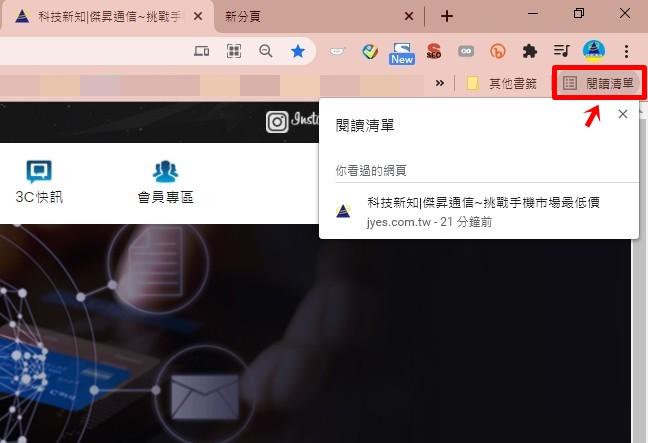 【科技新知】Google Chrome「閱讀清單」是什麼?要如何使用?
