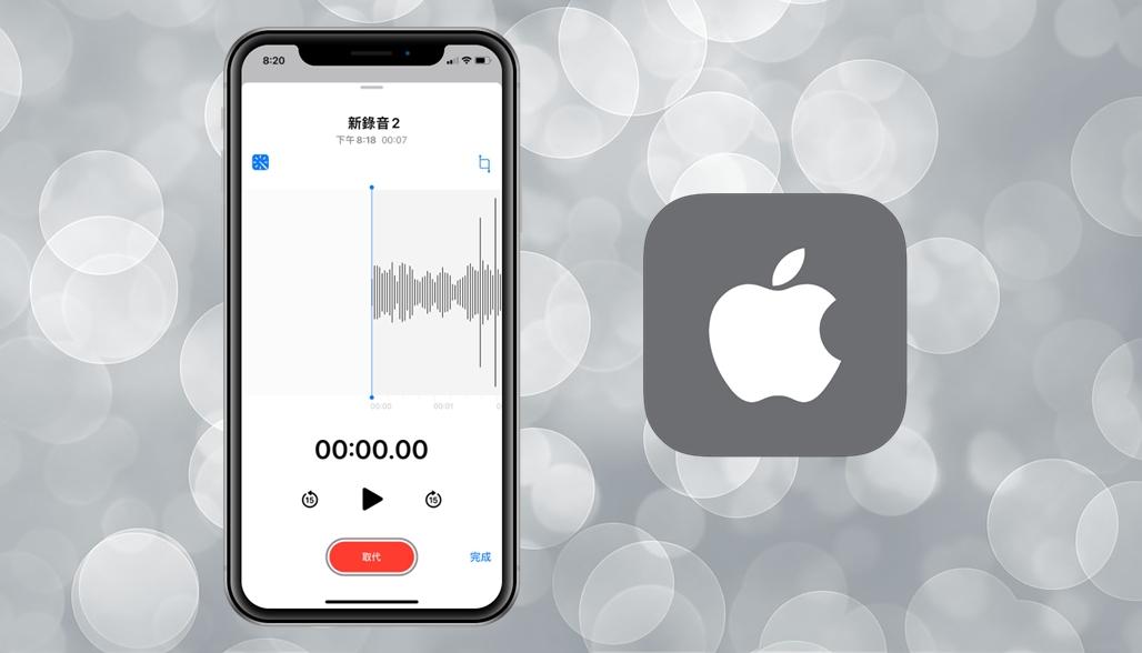 【手機專知】iPhone語音備忘錄聲音太小/聽不清楚?教你一鍵變清晰!