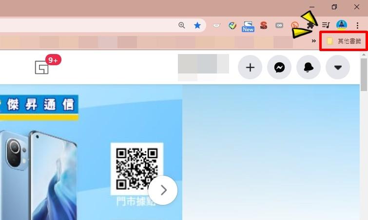 【科技新知】Google Chrome「閱讀清單」如何關閉? 完整教學看這裡!