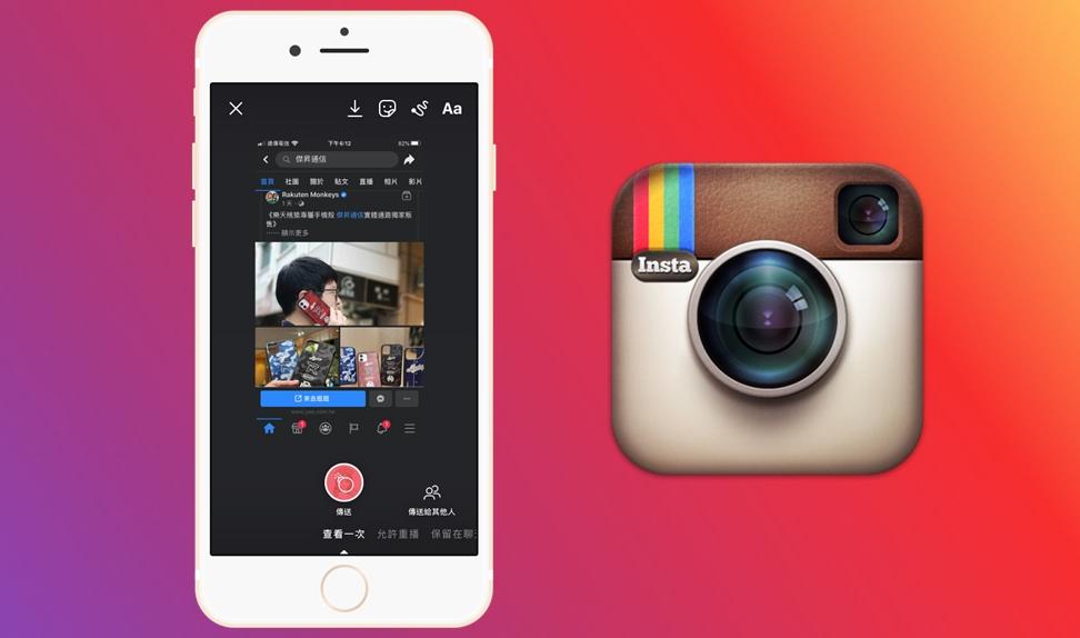 【科技新知】Instagram (IG) 如何傳送「限制觀看次數」的照片/影片?