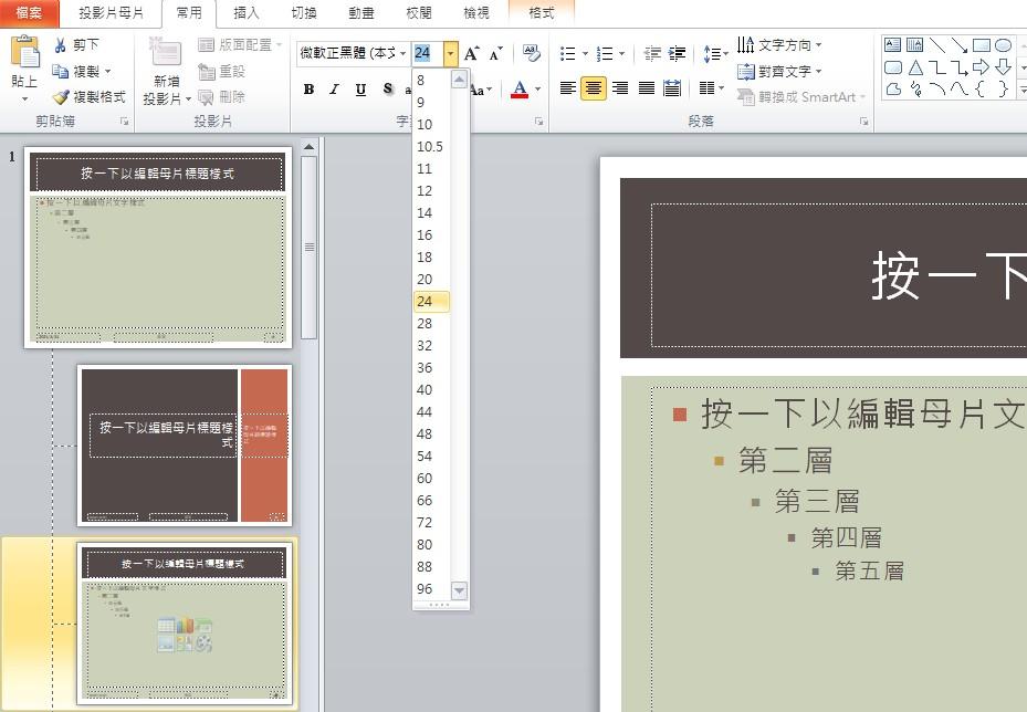 【科技新知】PPT簡報如何加入頁碼?數字排序/字型顏色/大小/位置完整教學