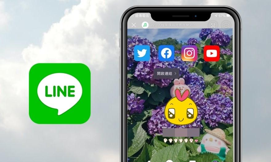 【科技新知】LINE如何在個人檔案加入FB/IG/YouTube/Twitter社群連結?一鍵點擊前往!