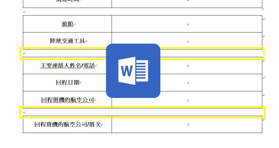 【科技新知】Word表格如何快速分割?教你上下拆分為兩個!