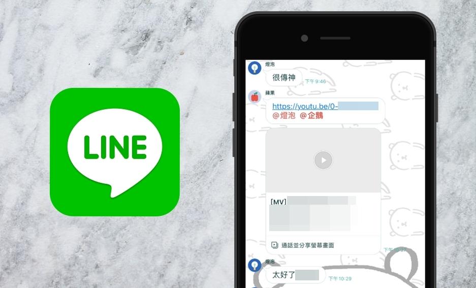 【科技新知】LINE如何關閉「@標註提醒」與「訊息回應提醒」功能?3步驟完成設定!
