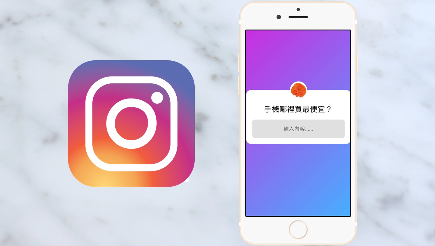 【科技新知】Instagram(IG)限動問答怎麼用?如何查看所有的Q&A?