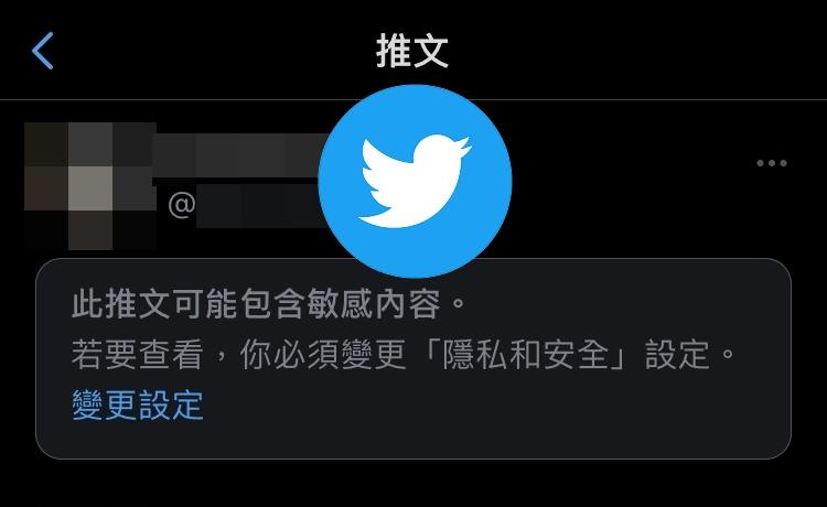 【科技新知】Twitter推特如何啟用/關閉「敏感內容設定」功能?