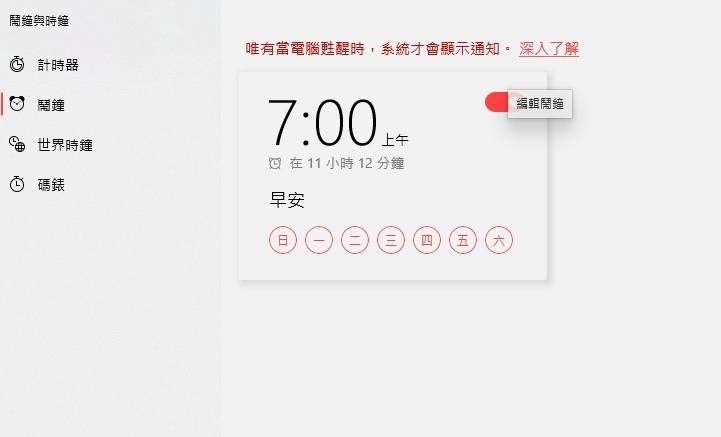 【科技新知】Win10電腦如何設定鬧鐘/倒數計時器/碼錶?世界時鐘也能查看!
