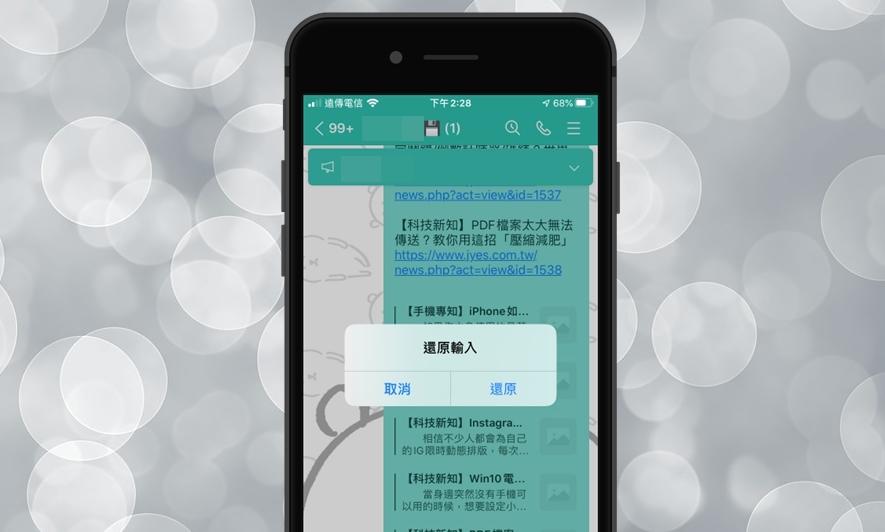 【手機專知】iPhone打字如何關閉「還原輸入」功能?防止晃動手機出現還原提醒!