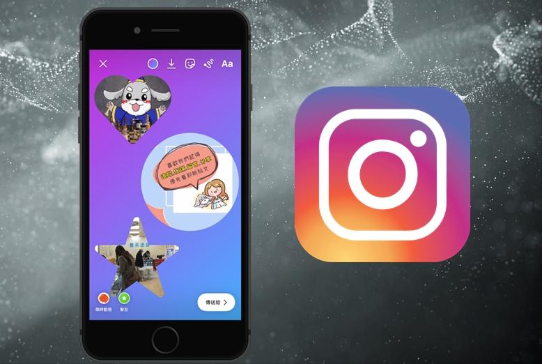 【科技新知】Instagram(IG)限時動態如何加入星星/愛心/圓形/矩形的圖片?
