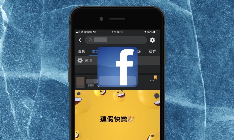 【科技新知】臉書FB如何置頂貼文?不怕漏看重要動態!